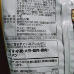 ポテトチップス 九州しょうゆ のカロリーと栄養と原材料【カルビー】