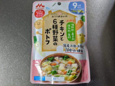 チキンと6種野菜のポトフ【森永乳業】