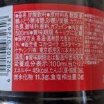 コカ・コーラ のカロリーと栄養と原材料