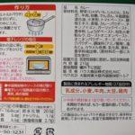 ジャワカレー 中辛 のカロリーと栄養と原材料【ハウス食品】