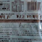 森の切り株 のカロリーと栄養と原材料【フジパン】