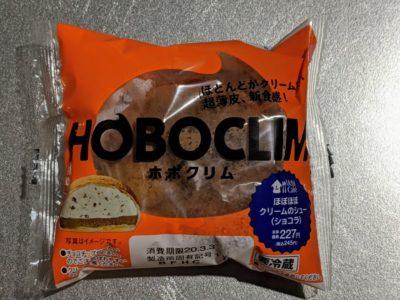 HOBOCLIM(ホボクリム) ショコラ【ローソン】