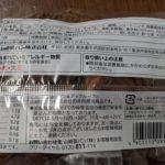 セブンプレミアム チョコミニクロワッサン のカロリーと栄養と原材料【セブンイレブン】