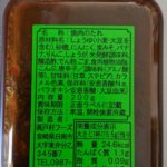 戸村本店の焼肉のたれ のカロリーと栄養と原材料【戸村フーズ】