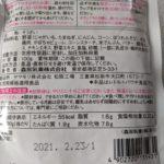 鶏肉とかぼちゃの野菜グラタン のカロリーと栄養と原材料【森永乳業】