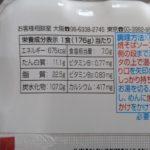 スーパーカップMAX 太麺濃い旨スパイシー焼そば のカロリーと栄養【エースコック】