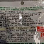 サラダクラブ ミックスビーンズ のカロリーと栄養と原材料【キューピー】