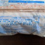 くるみの濃厚チョコボルガ のカロリーと栄養と原材料【フランソア】