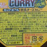 カップヌードル 欧風チーズカレー の原材料【日清食品】