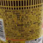 カップヌードル 黄金鶏油 鶏塩 の原材料【日清食品】