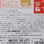 予約でいっぱいの店のポモドーロ の原材料【エスビー食品】