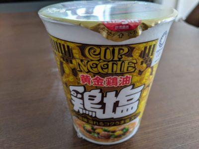 カップヌードル 黄金鶏油 鶏塩【日清食品】
