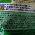 ミロ の原材料【ネスレ】