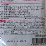 ツナと野菜のクリームリゾット のカロリーと栄養と原材料【森永乳業】