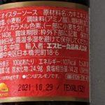 李錦記 オイスターソース のカロリーと栄養と原材料【エスビー食品】