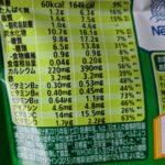 ミロ のカロリーと栄養【ネスレ】
