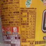 カップヌードル 欧風チーズカレー のカロリーと栄養【日清食品】