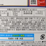 ポッキー 贅沢チョコ&アーモンド のカロリーと栄養と原材料【グリコ】