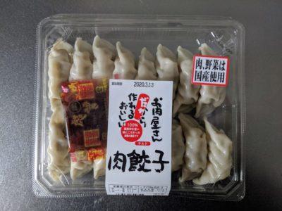 お肉屋さんだから作れるおいしい肉餃子【フジワンタン本舗】
