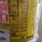 カップヌードル 黄金鶏油 鶏塩 のカロリーと栄養【日清食品】