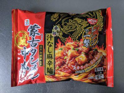 7&i 蒙古タンメン中本 汁なし麻辛麺【日清食品】