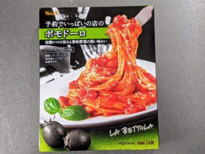 予約でいっぱいの店のポモドーロ【エスビー食品】