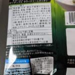 KOIKEYA STRONG サワークリームオニオン のカロリーと栄養と原材料【湖池屋】