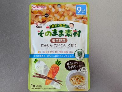 そのまま素材 根菜野菜【和光堂】