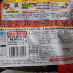 7&i 蒙古タンメン中本 汁なし麻辛麺 のカロリーと栄養と原材料【日清食品】
