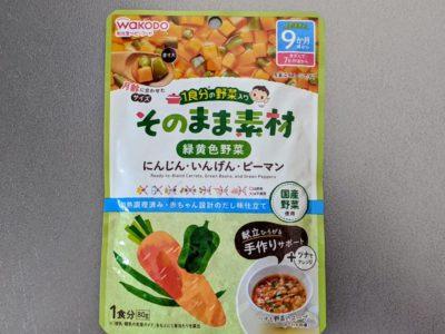 そのまま素材 緑黄色野菜【和光堂】