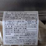 お肉屋さんだから作れるおいしい肉餃子 の原材料【フジワンタン本舗】
