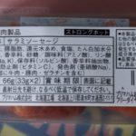 ひとくちサラミ ストロングホット のカロリーと栄養と原材料【プリマハム】