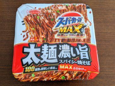 スーパーカップMAX 太麺濃い旨スパイシー焼そば【エースコック】