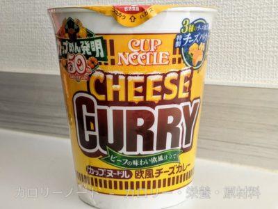 カップヌードル 欧風チーズカレー【日清食品】