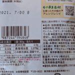 そのまま素材 根菜野菜 のカロリーと栄養と原材料【和光堂】
