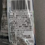 さばを使ったハンバーグ の原材料【ニッスイ】