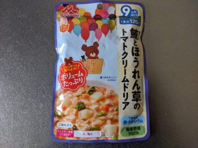 鮪とほうれん草のトマトクリームドリア【森永乳業】