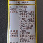 バナナ 豆乳飲料 カロリー50%OFF の原材料【マルサンアイ】