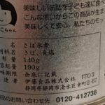 美味しい 鯖水煮 の原材料【伊藤食品】
