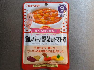 鶏レバーと野菜のトマト煮【キューピー】