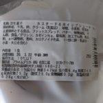 7&i ダブルクリームのカスタード&ホイップシュー のカロリーと栄養と原材料【セブンイレブン】