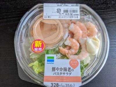鮮やか海老のパスタサラダ【ファミリーマート】