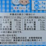 レバーと野菜の洋風弁当 のカロリーと栄養【和光堂】