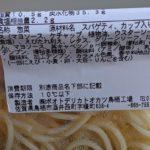 鮮やか海老のパスタサラダ の原材料【ファミリーマート】