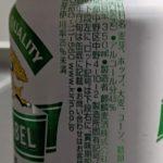 淡麗 グリーンラベル の原材料【キリン】