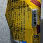 ジャイアントコーン チョコ&ミルク の原材料2【グリコ】