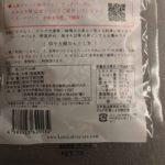 宮崎県産 完全天日干し 切干大根 のカロリーと栄養と原材料【かわさき屋】