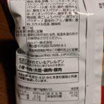 ポテリッチ 和牛と焦がしにんにく味 のカロリーと栄養と原材料【カルビー】