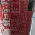 とんがらし麺 うま辛海鮮 のカロリーと栄養【日清食品】