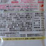 豆腐ハンバーグ のカロリーと栄養と原材料【ピジョン】